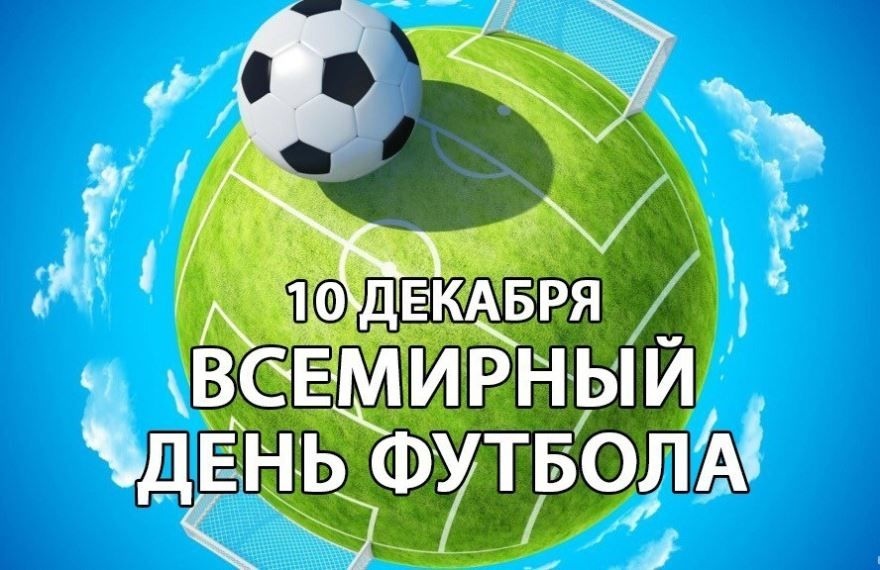 Всемирный день футбола, открытка