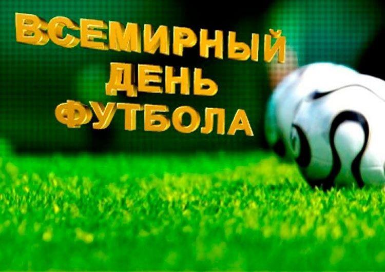 Всемирный день футбола - 10 декабря