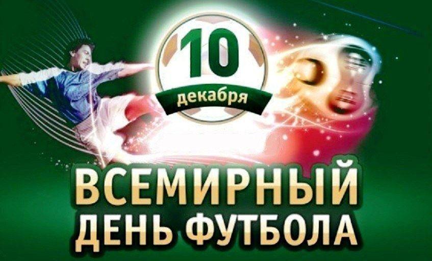 10 декабря - Всемирный день футбола