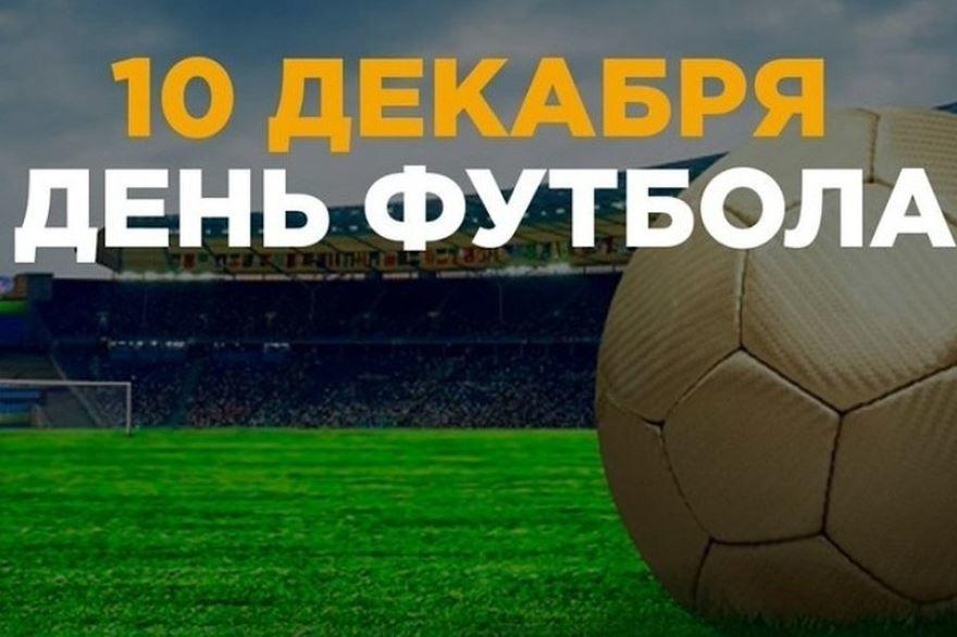 Всемирный день футбола, картинка
