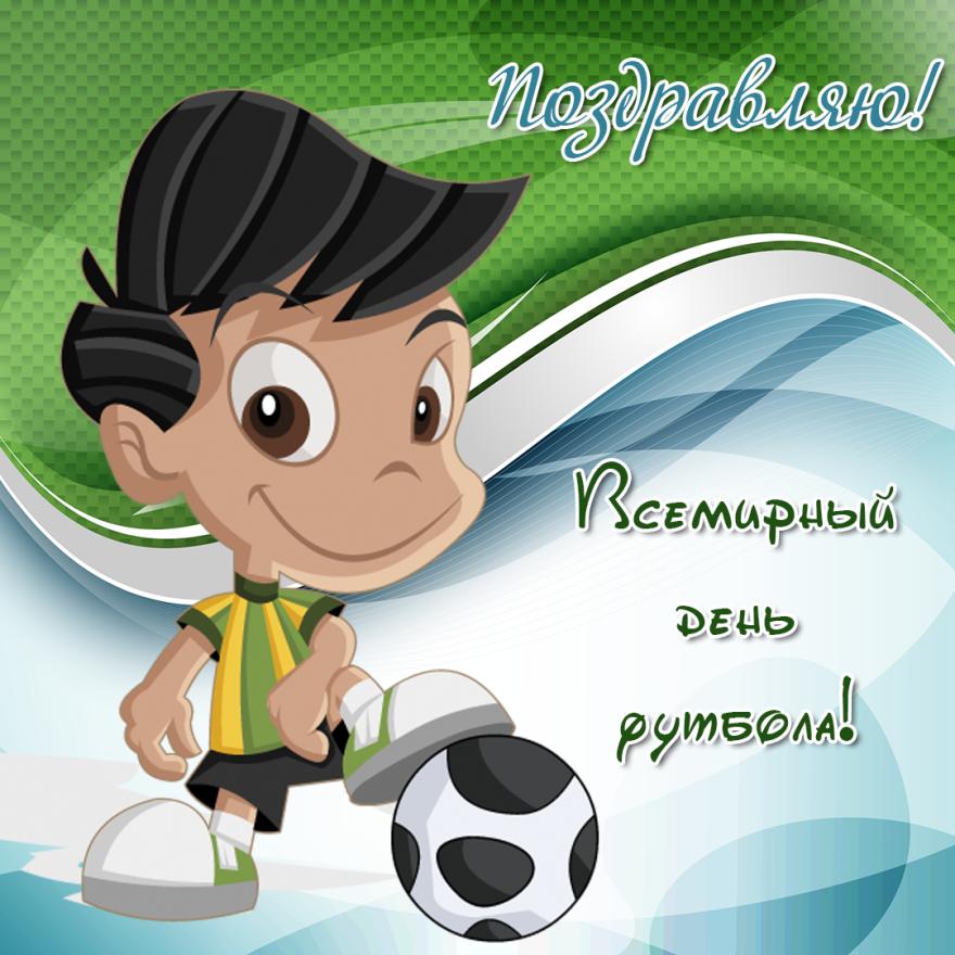 Всемирный день футбола, поздравления
