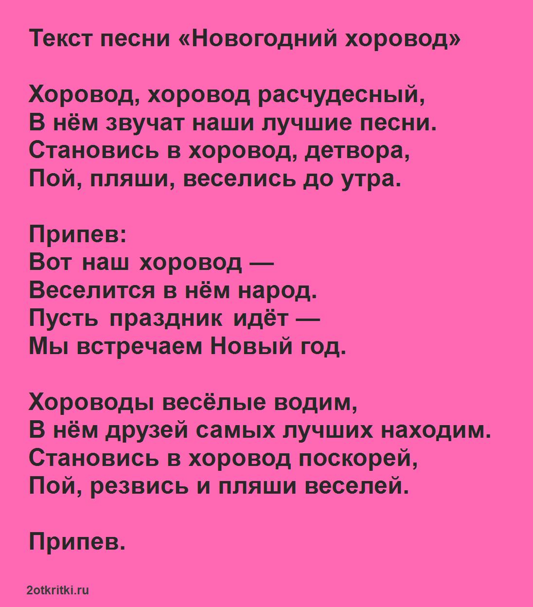Текст песни на Новый год для детей