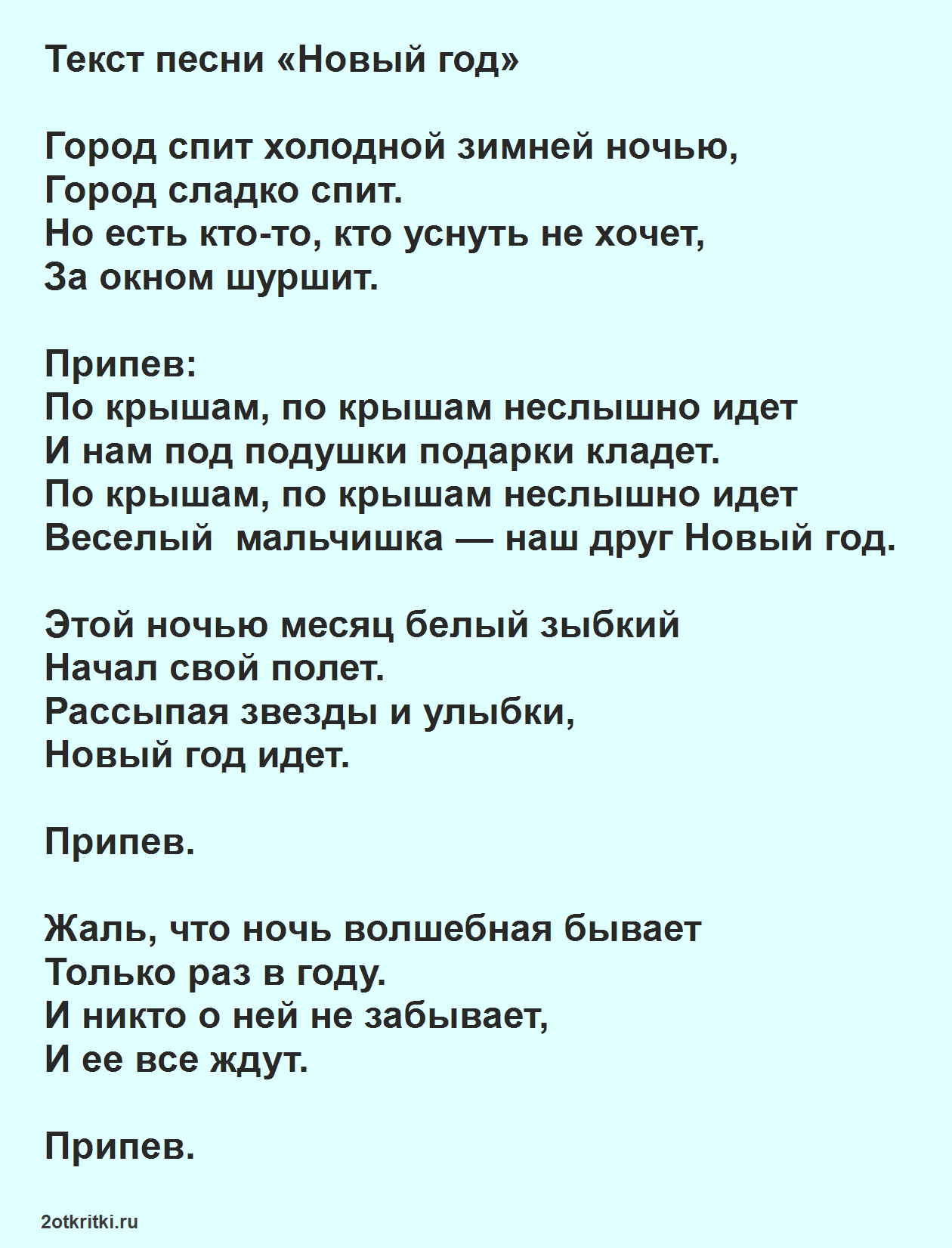 Песня на Новый год для детей, текст