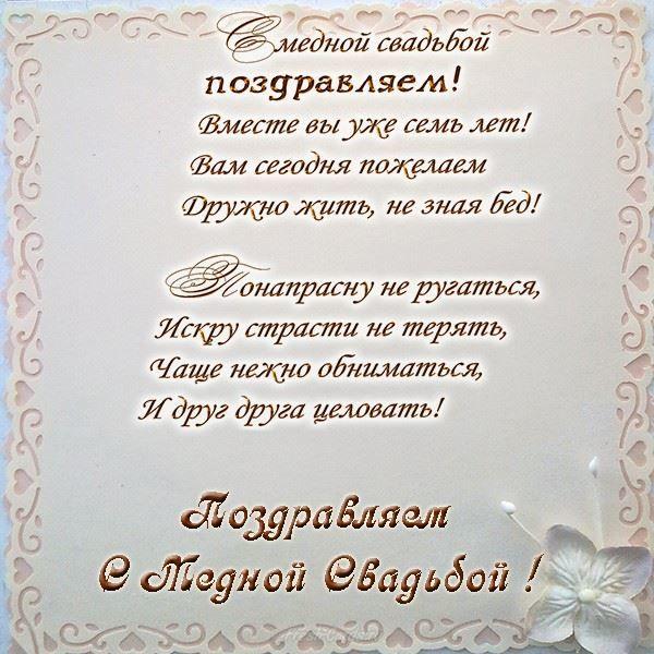 7 лет Свадьбы стихи
