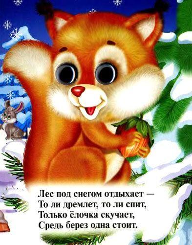 Стих к Новому году для детей 3 лет