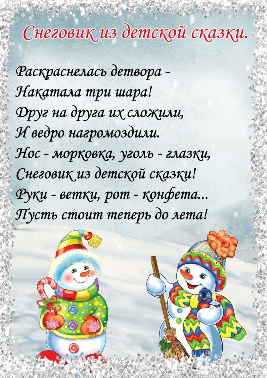 Стихи на Новый год 5 летнему ребенку