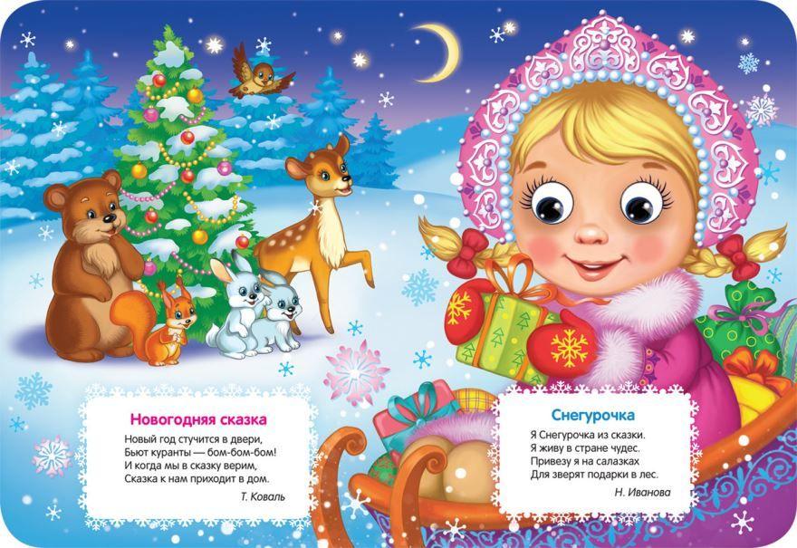 Стихи на Новый год детям 7 лет