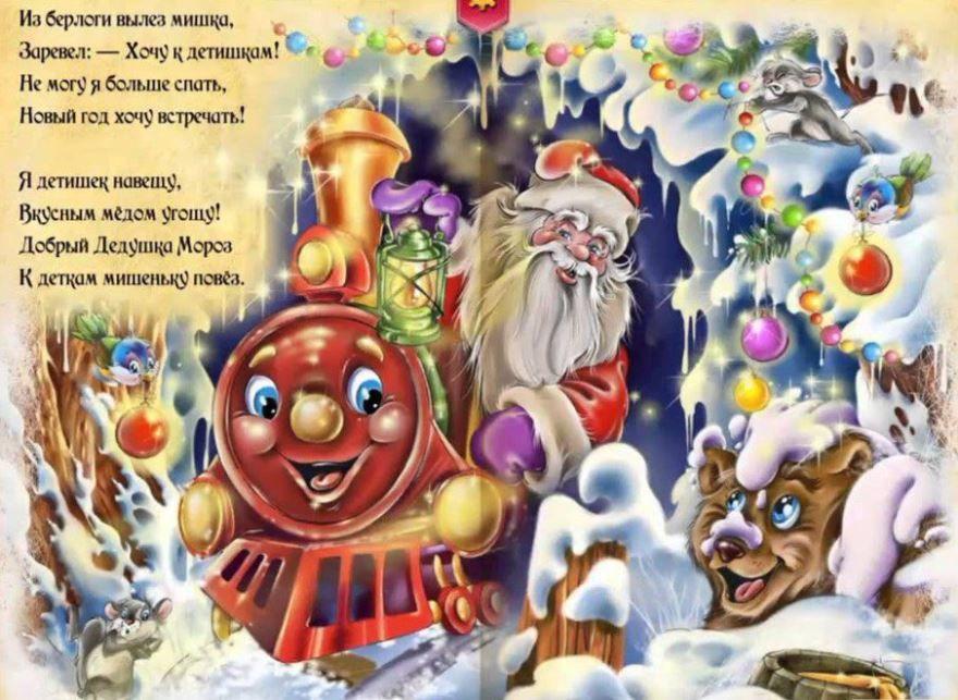 Новогодние стихи для детей 7 лет