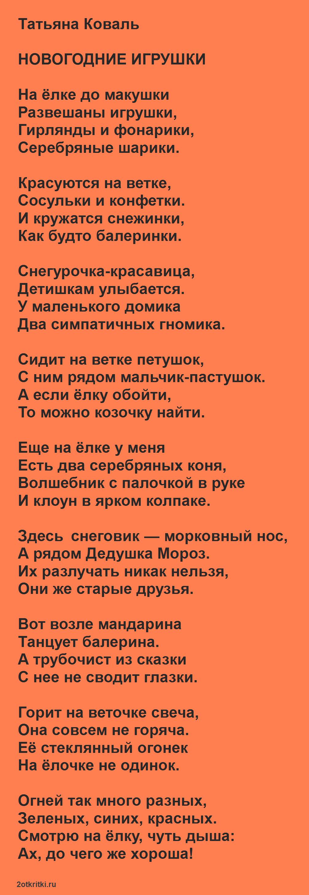 Стихи на Новый год для школьников