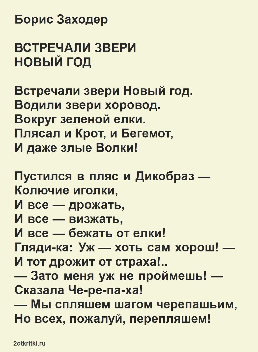 Стихи про Новый год для школьников