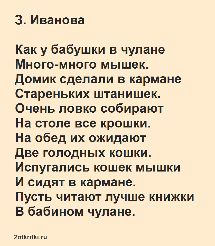 Интересные стихи для детей про мышек