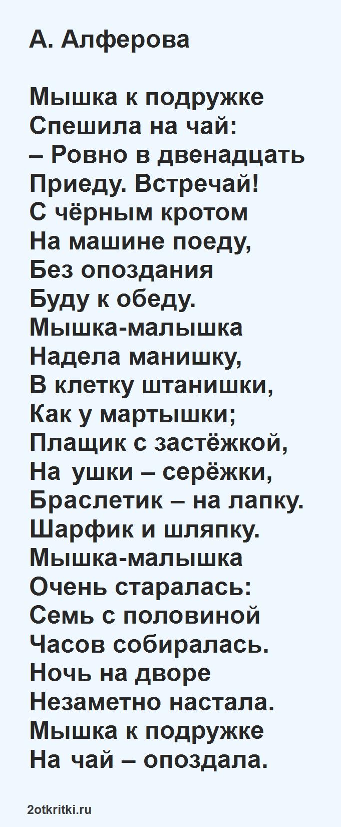 Стих про мышку для детей