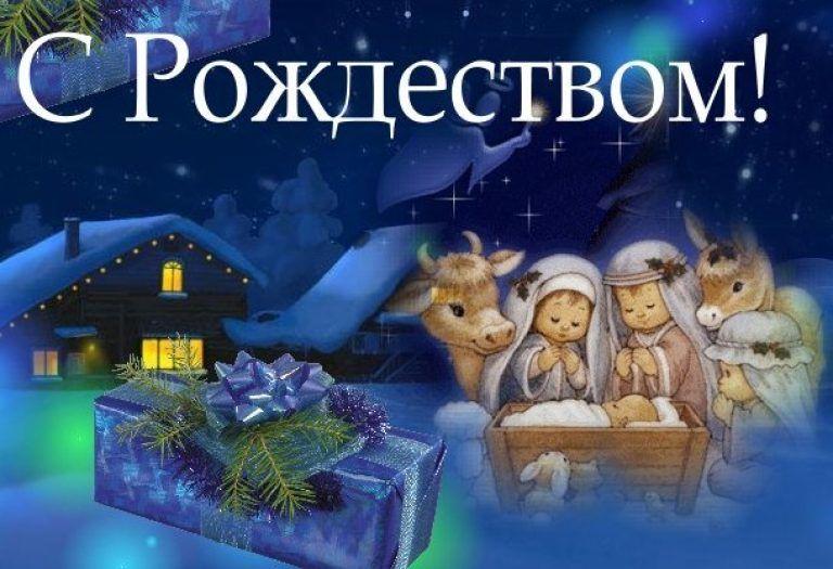 Открытки с Рождеством Католическим