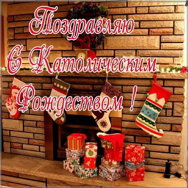 Поздравления с Католическим Рождеством, открытки
