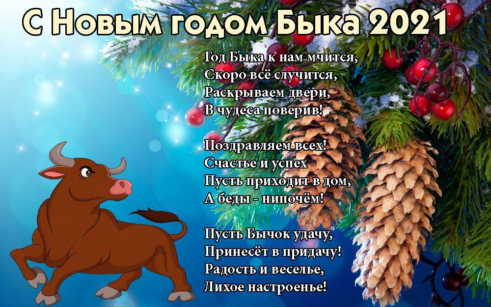 Новогодняя открытка с символом года