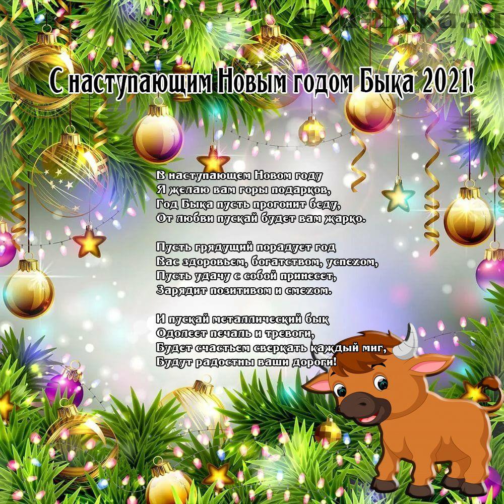Новогоднее поздравление с годом быка