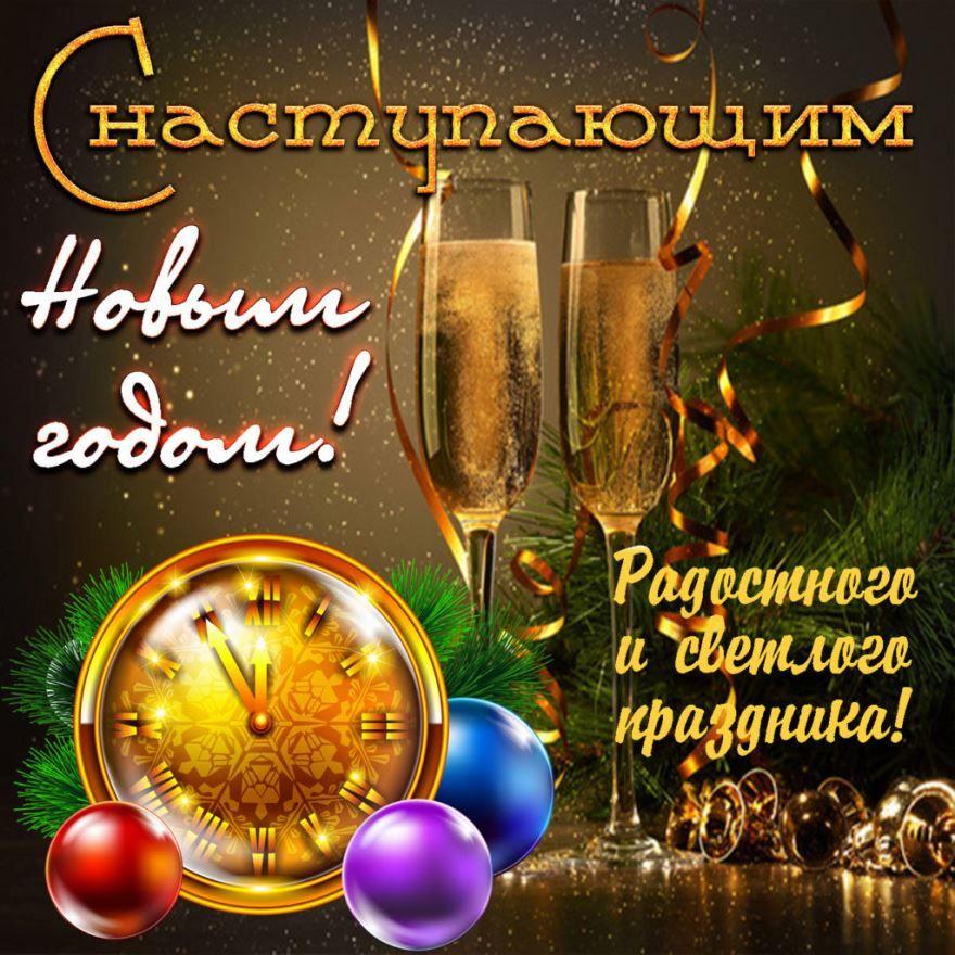 Поздравление с Новым годом 2021 в прозе