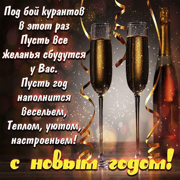 Поздравление с Новым годом 2021 в стихах