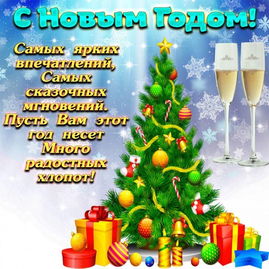 Поздравления с Новым годом 2021, в прозе