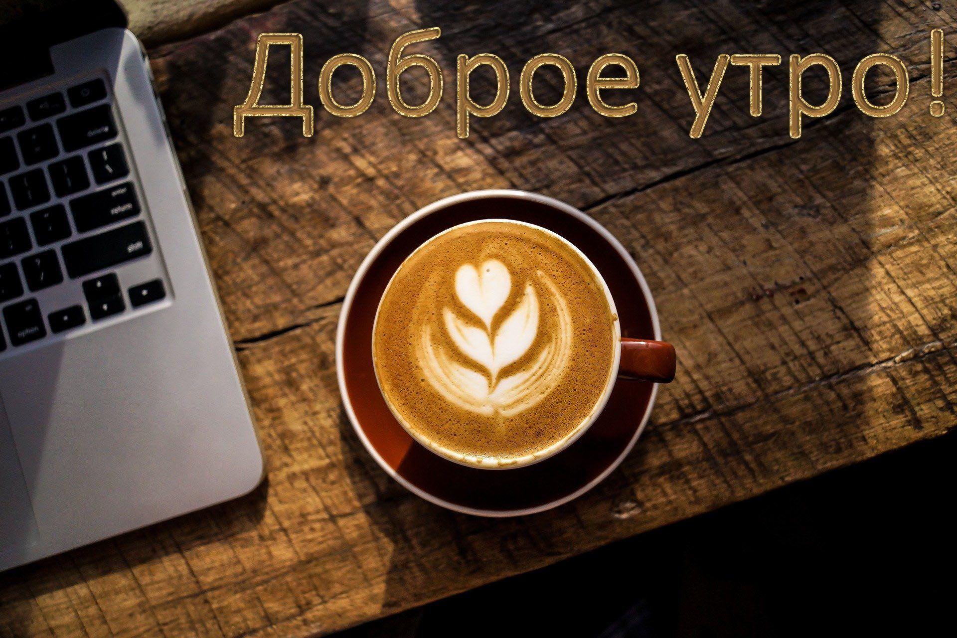 Утро начинается с чашечки кофе