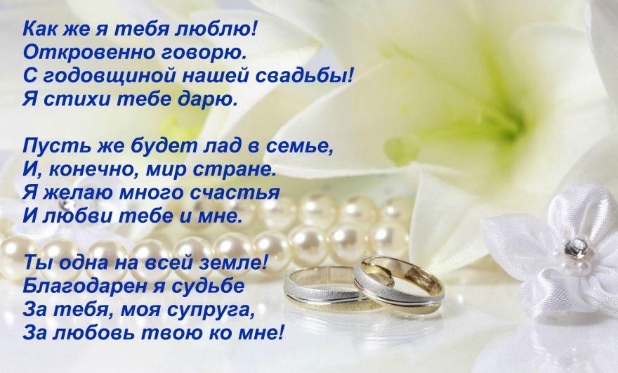 9 лет Свадьбы красивые стихи
