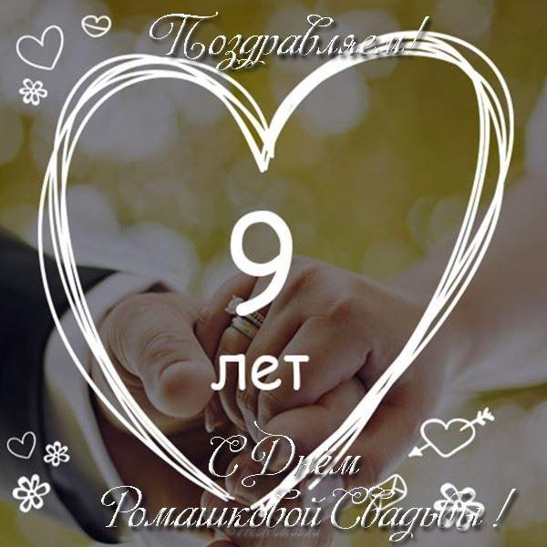 9 лет какая Свадьба? Ромашковая Свадьба