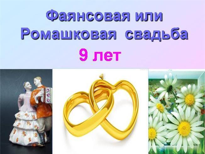 Годовщина Свадьбы 9 лет