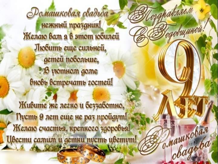 Открытка с поздравлением С Днем Свадьбы 9 лет