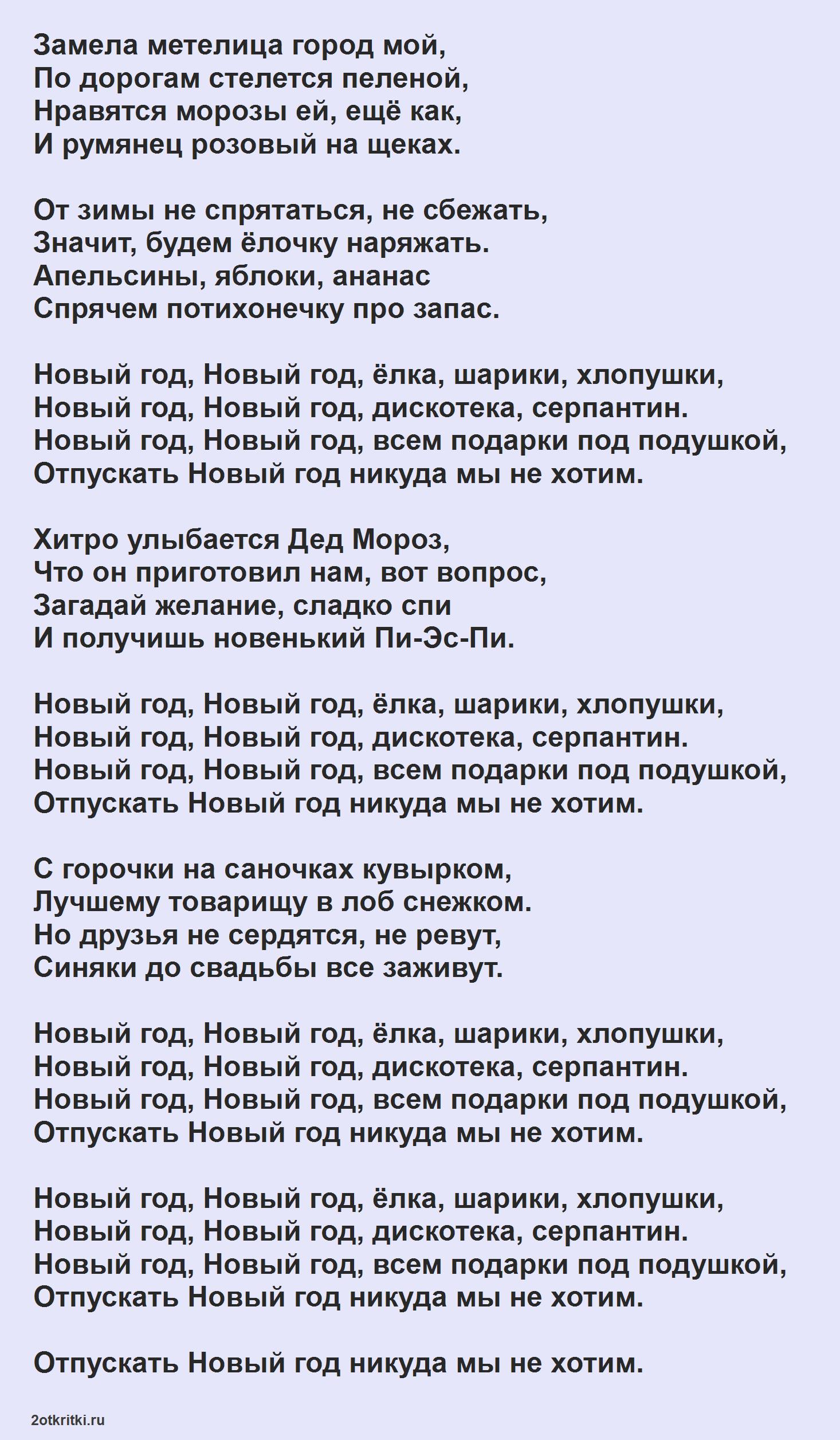 Песня с Новым годом - Елка, шарики, хлопушки, текст