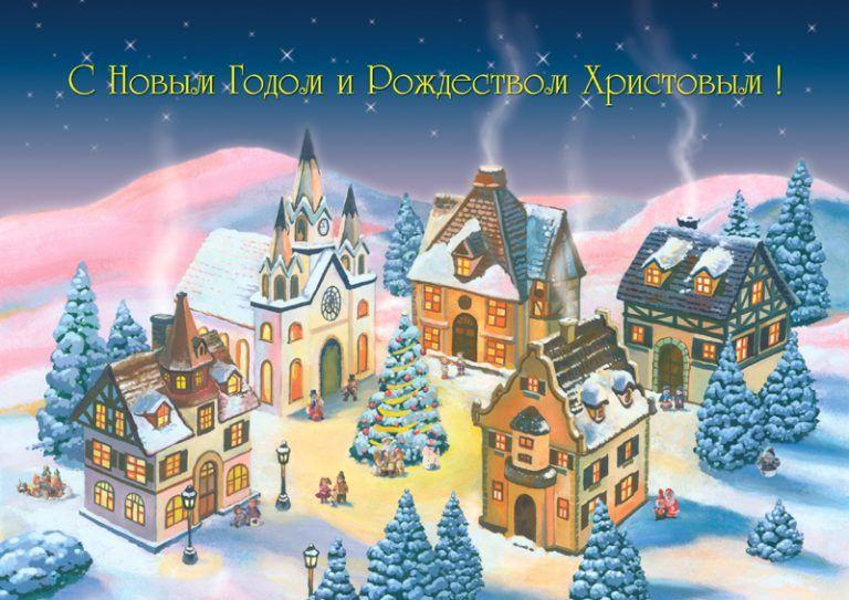 Открытки с Новым годом и Рождеством, бесплатно