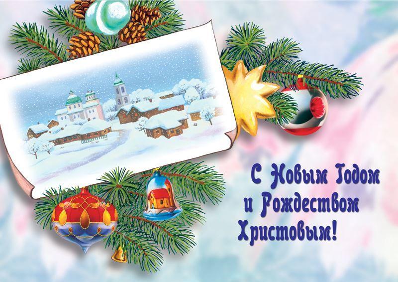 С Новым годом и Рождеством, поздравительная открытка