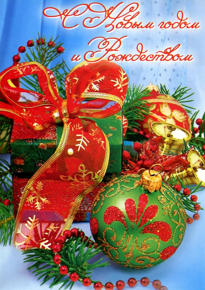 Открытки с Новым годом и Рождеством, скачать бесплатно