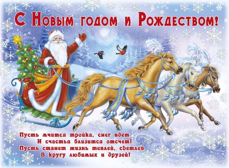 С Новым годом и Рождеством, поздравление