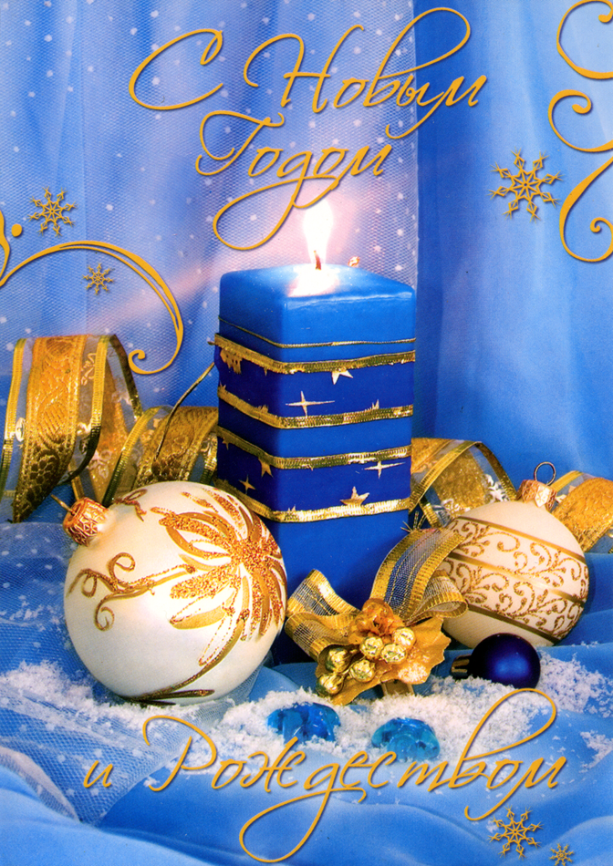 Картинки с Новым годом и Рождеством
