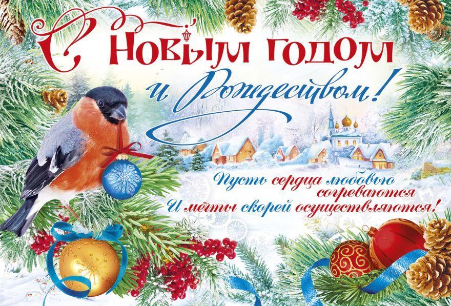 Поздравляем с Новым годом и Рождеством, открытка