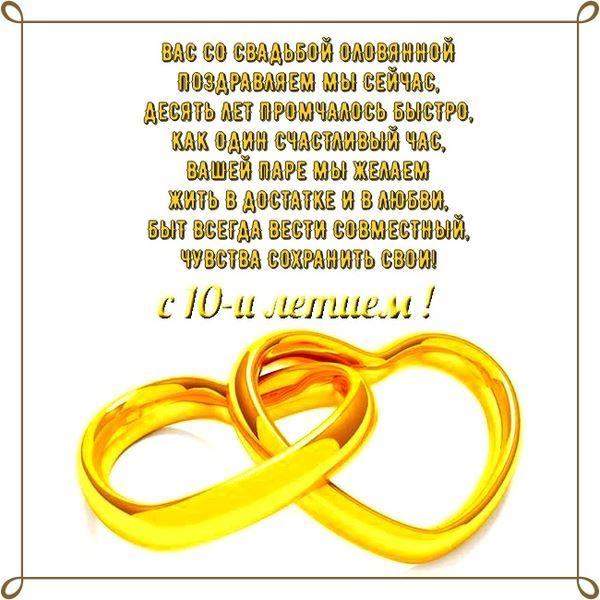 Красивая открытка с поздравлением 10 лет Свадьбы, стихи