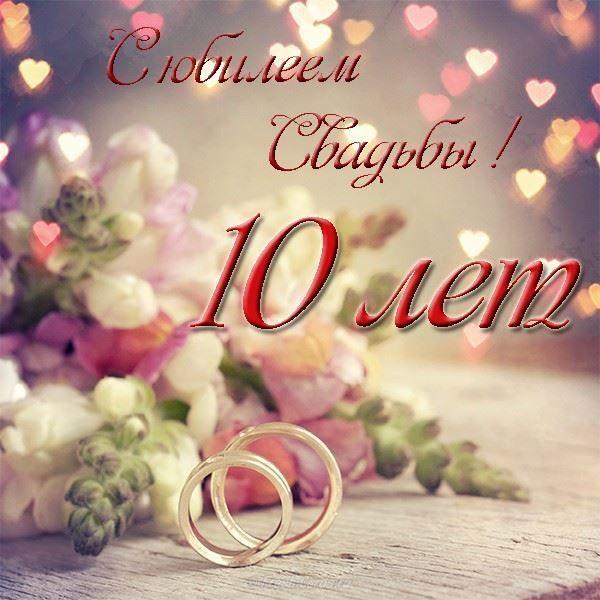 Какая Свадьба 10 лет совместной жизни?