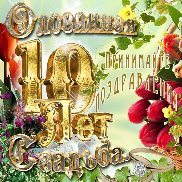 10 лет Свадьбы открытка прикольная