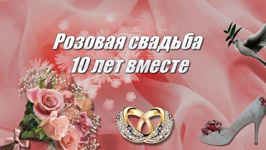10 лет совместной Свадьбы открытка с поздравлением