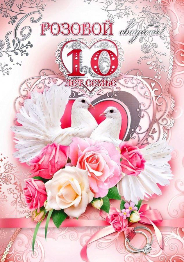 Открытка С Днем Свадьбы 10 лет