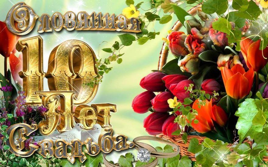Поздравления с годовщиной Свадьбы 10 лет