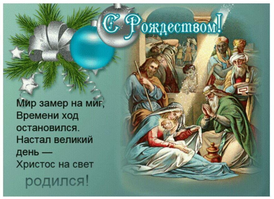 Поздравления с Рождеством, в стихах