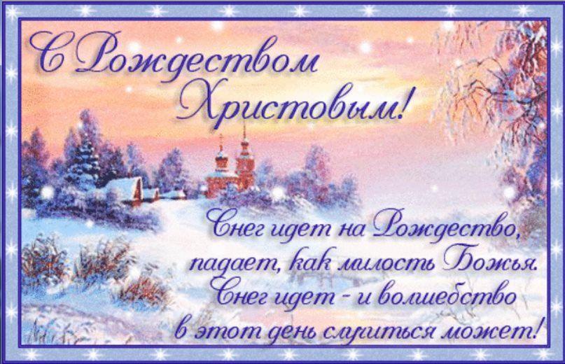 Красивая открытка с Рождеством, стихи