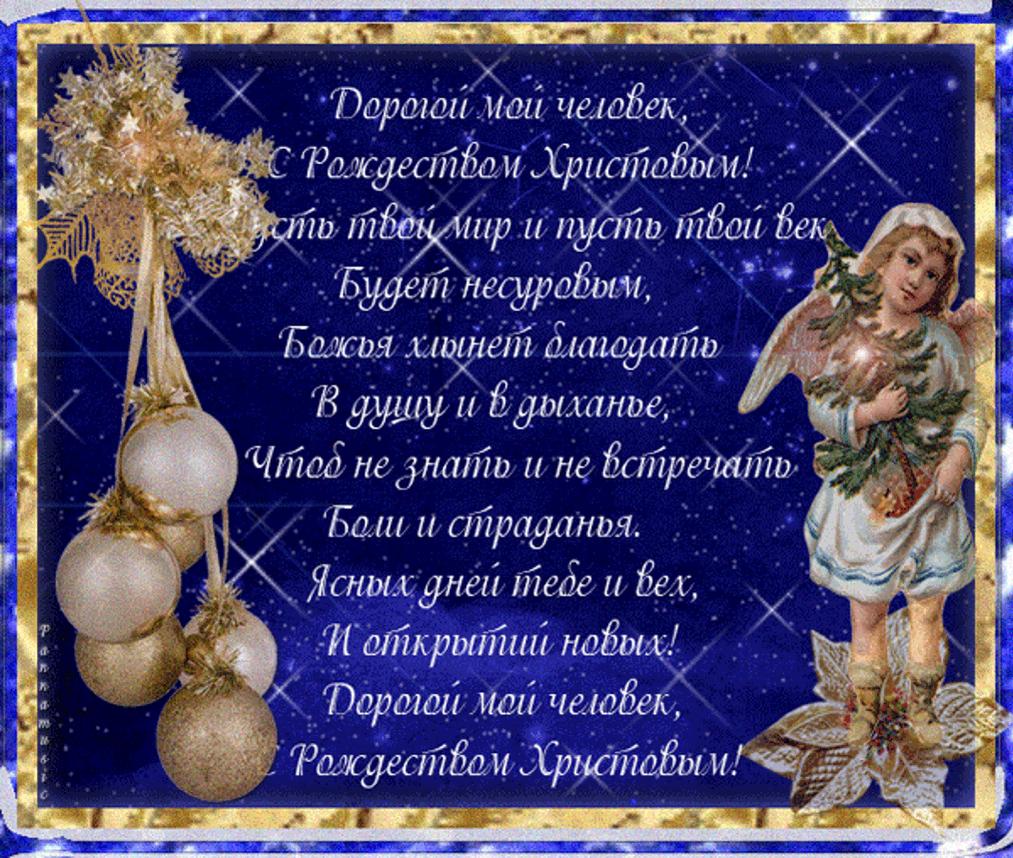 Поздравление с Рождеством Христовым, в стихах