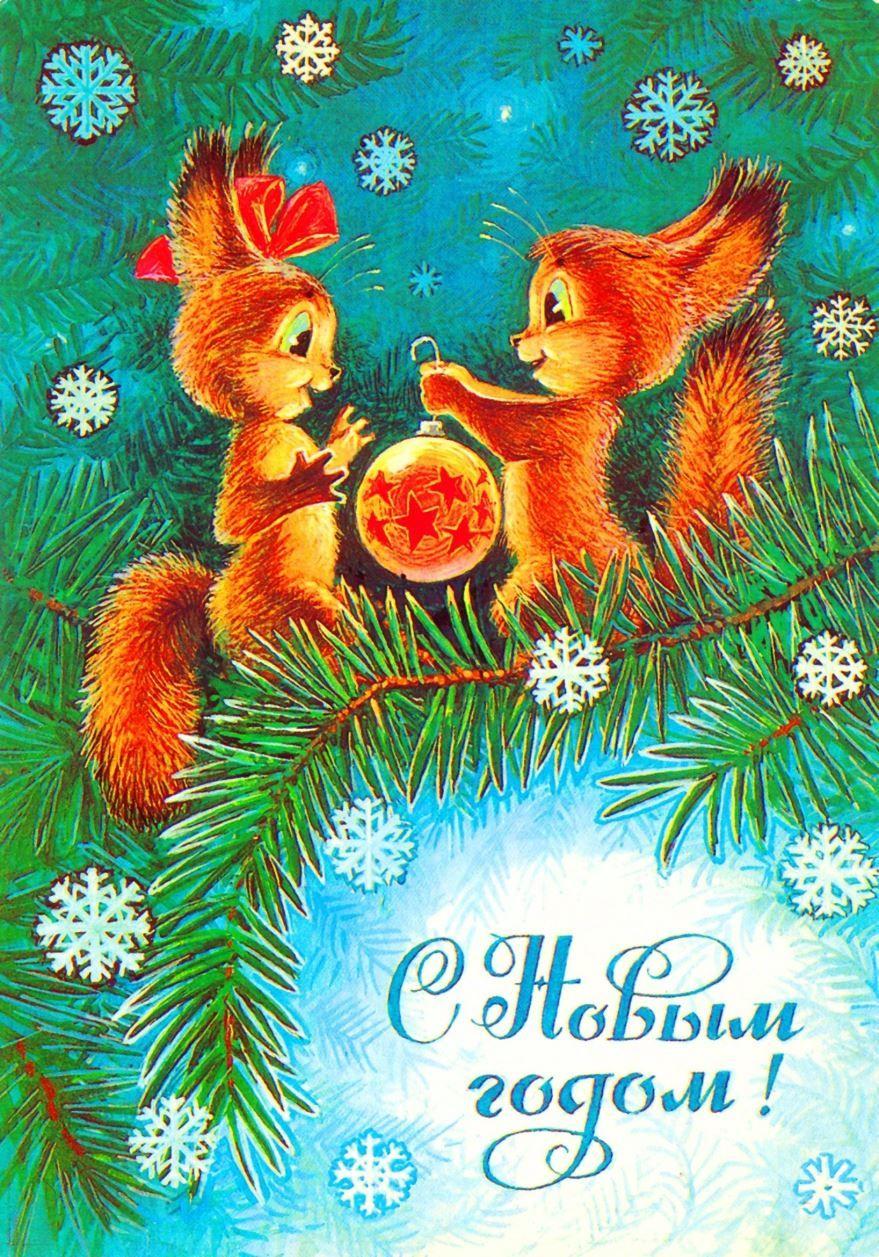 Советские открытки с Новым годом, скачать