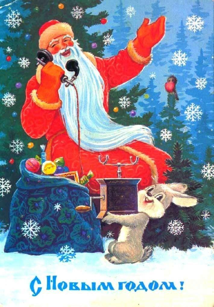 Новогодние советские открытки с Новым годом