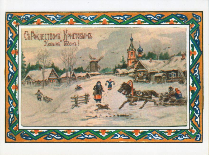 Старинные открытки с Рождеством с надписями