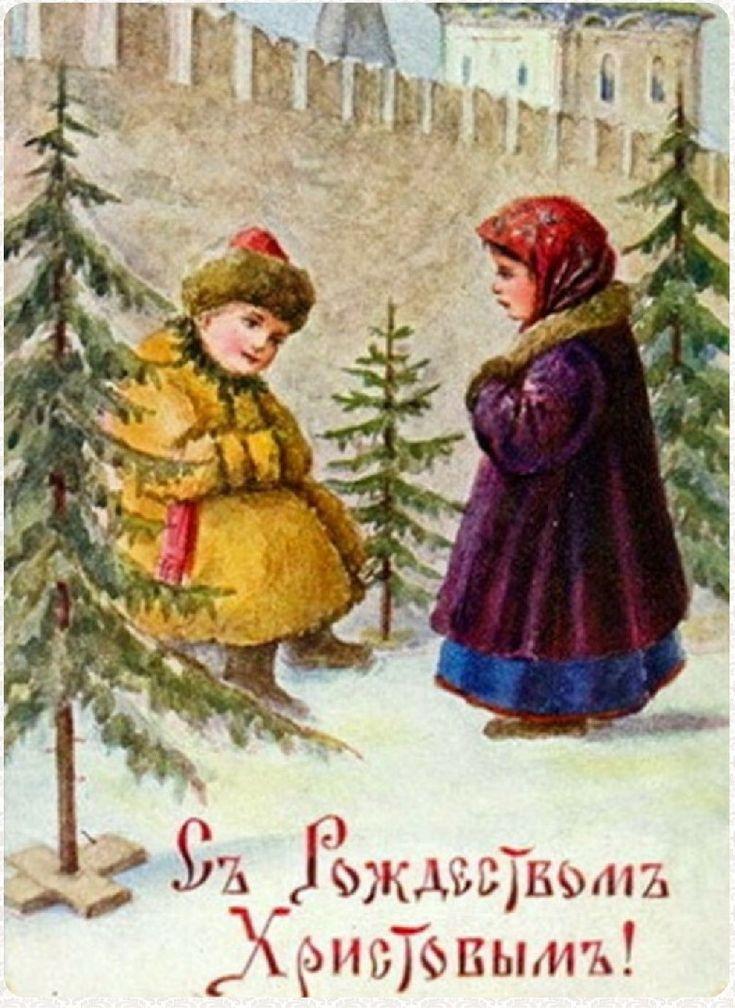 Старинные открытки Рождество, фото