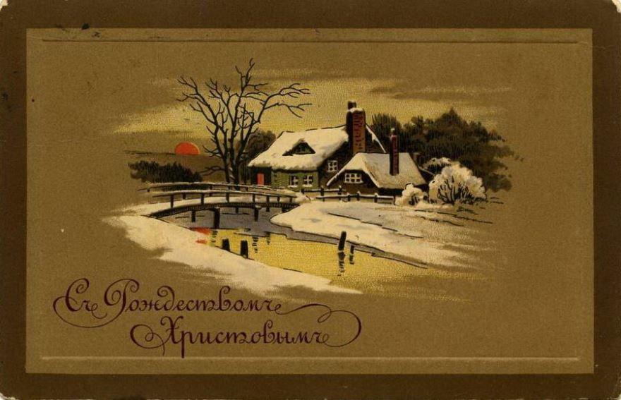 Старинные открытки с Рождеством