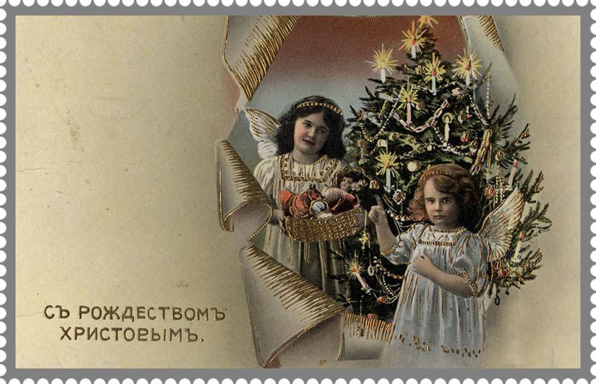 Старинные открытки с Рождеством Христовым